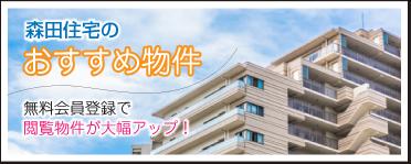 森田住宅のおすすめ物件